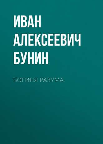 Иван Бунин, Богиня разума