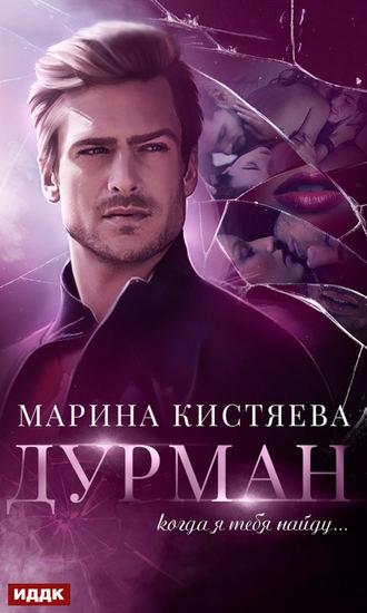 Марина Кистяева, Дурман