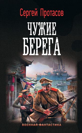 Сергей Протасов, Цусимские хроники. Чужие берега