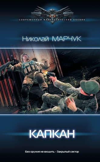 Николай Марчук, Закрытый сектор. Капкан