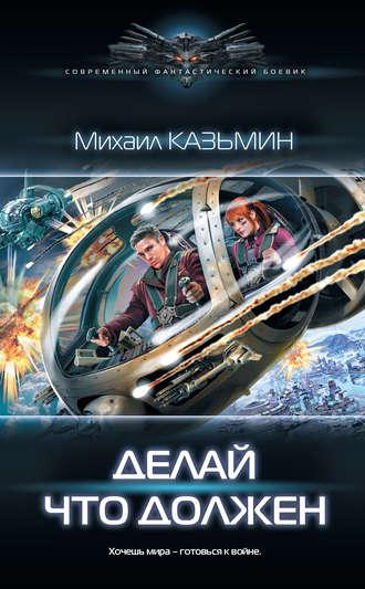 Михаил Казьмин, Делай что должен