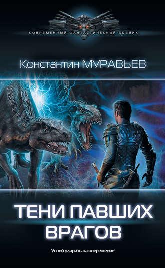 Константин Муравьёв, Тени павших врагов