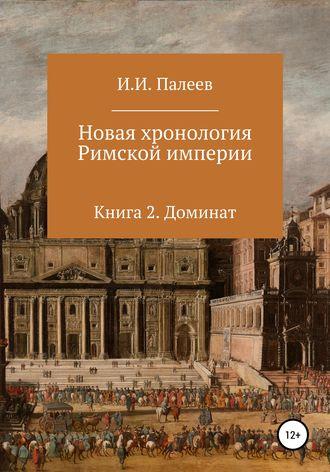 Игорь Палеев, Новая хронология Римской империи. Книга 2