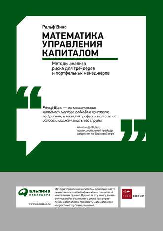 Ральф Винс, Математика управления капиталом: Методы анализа риска для трейдеров и портфельных менеджеров