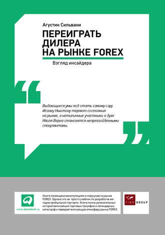 Агустин Сильвани, Переиграть дилера на рынке FOREX: Взгляд инсайдера