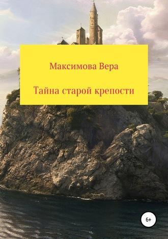 Вера Максимова, Тайна старой крепости
