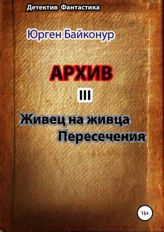 Юрген Байконур, Архив 3. Пересечения, Живец на живца