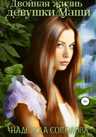 Надежда Соколова, Маша и боги
