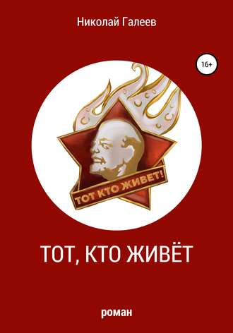 Николай Галеев, Тот, кто живёт
