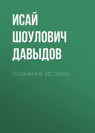 Исай Давыдов, Познание истины