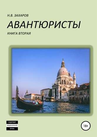 Николай Захаров, Авантюристы. Книга 2