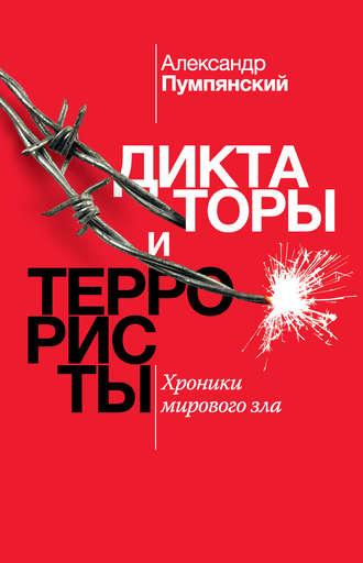 Александр Пумпянский, Диктаторы и террористы. Хроники мирового зла