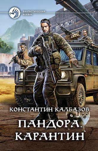 Константин Калбазов, Пандора. Карантин