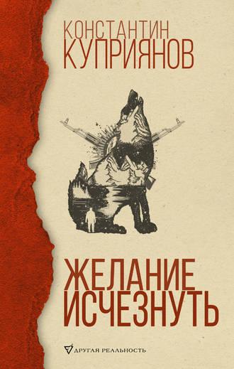 Константин Куприянов, Желание исчезнуть