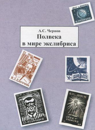 Александр Чернов, Полвека в мире экслибриса