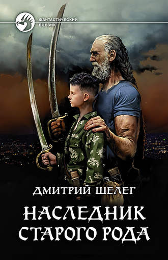 Дмитрий Шелег, Наследник старого рода
