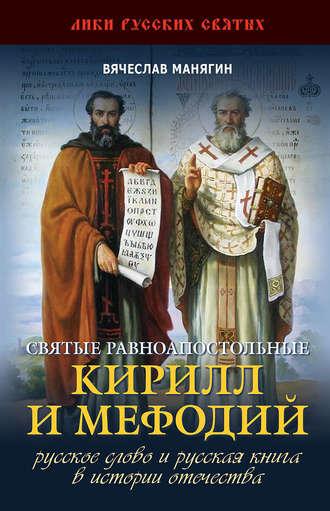 Вячеслав Манягин, Святые равноапостольные Кирилл и Мефодий