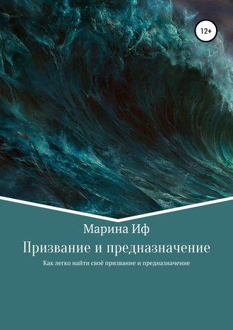 Марина Иф, Призвание и предназначение