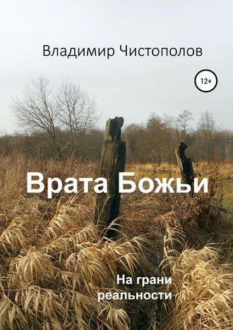 Владимир Чистополов, Врата Божьи