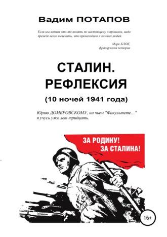 Вадим Потапов, Сталин. Рефлексия (10 ночей 1941 года)
