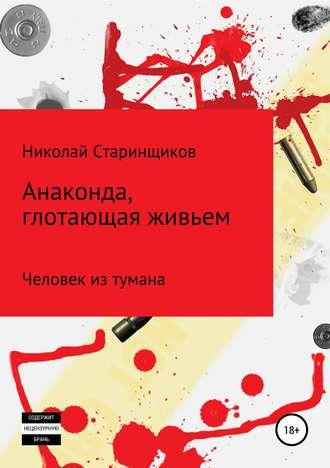 Николай Старинщиков, Анаконда, глотающая живьем
