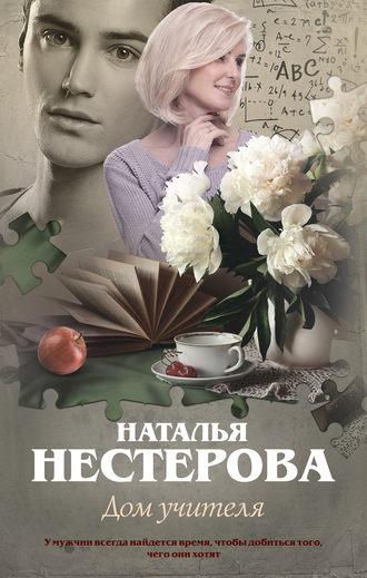 Наталья Нестерова, Дом учителя