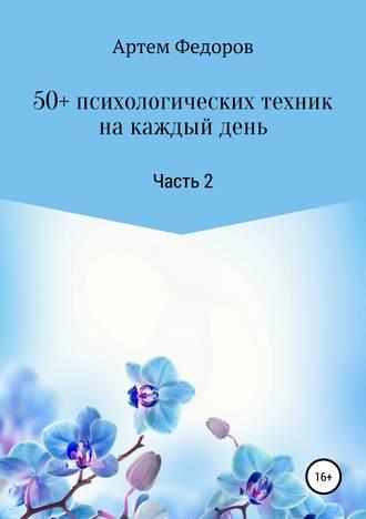 Артем Федоров, 50+ психологических техник на каждый день. Часть 2