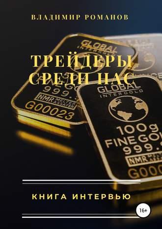 Владимир Романов, Трейдеры среди нас. Книга интервью