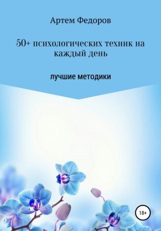 Артем Федоров, 50+ психологических техник на каждый день