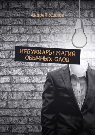 Андрей Удалов, Небукварь: магия обычныхслов