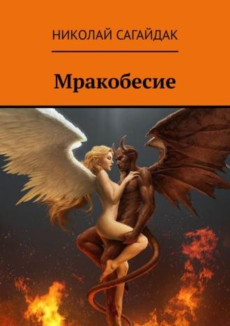 Николай Сагайдак, Долг перед демоном