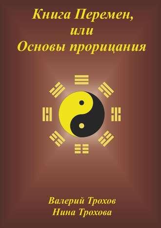 Валерий Трохов, Нина Трохова, Книга Перемен, или Основы прорицания