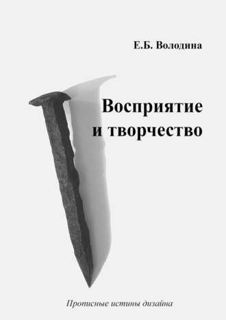 Елена Володина, Восприятие итворчество