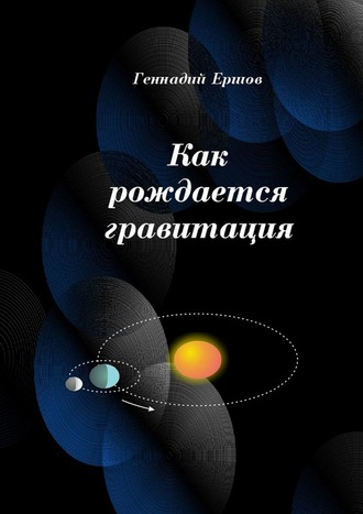 Геннадий Ершов, Как рождается гравитация