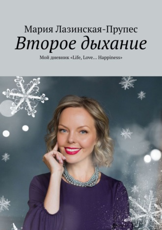 Мария Лазинская, Жизнь, Любовь… Счастье. Life, Love… Happiness