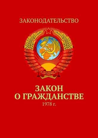 Тимур Воронков, Закон огражданстве. 1978г.
