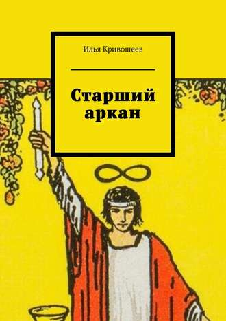 Илья Кривошеев, Старший аркан