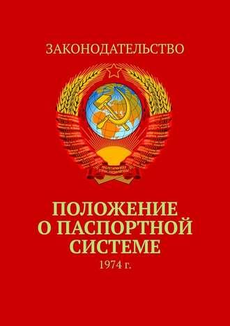 Тимур Воронков, Положение опаспортной системе. 1974г.