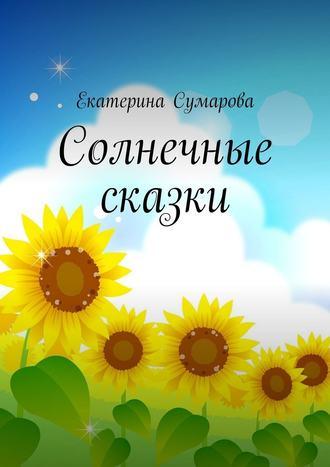 Екатерина Сумарова, Солнечные сказки