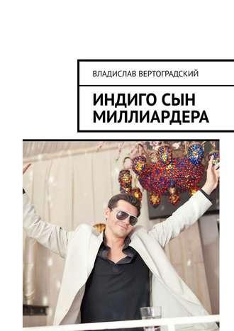 Владислав Вертоградский, Индиго сын миллиардера