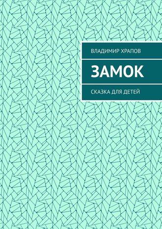 Владимир Храпов, Замок. Сказка для детей