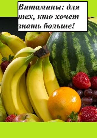 Дмитрий Грачев, Витамины: для тех, кто хочет знать больше