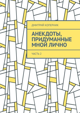 Дмитрий Коперник, Свежие анекдоты отВаси. Части 13—30