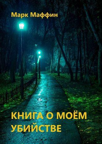 Марк Маффин, Книга омоем убийстве