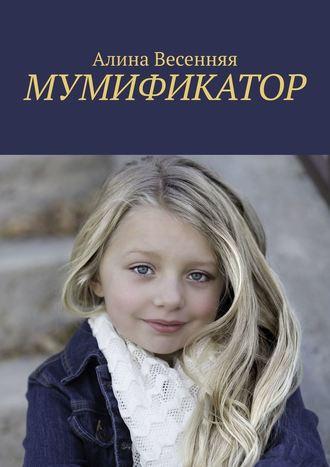 Алина Весенняя, Мумификатор