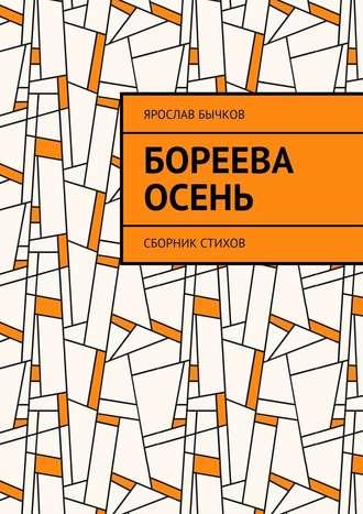 Ярослав Бычков, Бореева осень. Сборник стихов