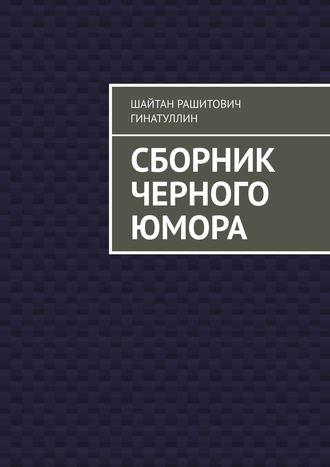 Шайтан Гинатуллин, Сборник черного юмора