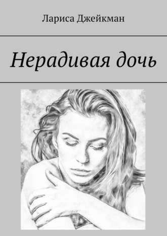 Лариса Джейкман, Нерадиваядочь
