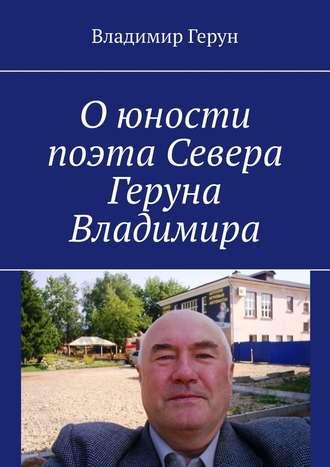 Владимир Герун, Оюности поэта Севера Геруна Владимира