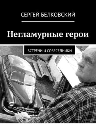 Сергей Белковский, Негламурные герои. Встречи исобеседники